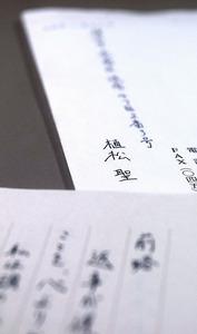 植松被告から朝日新聞記者に届いた手紙