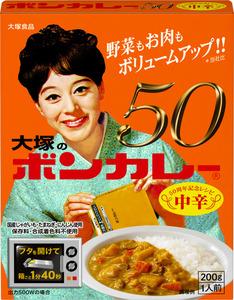元祖ボンカレーの味、15年ぶりに復活 発売50年記念