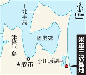 米軍戦闘機が火災、燃料タンクを投棄 青森・小川原湖