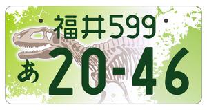 恐竜・カツオ・花火・温泉…ご当地ナンバーが勢ぞろい