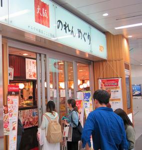 新幹線でたこ焼きダメですか 新大阪駅ナカ店自粛のワケ