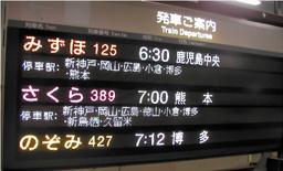 写真:来春の山陽新幹線と九州新幹線の乗り入れを機に、新大阪駅ではLEDを使い列車名ごとに色を変えて見やすくする。みずほはオレンジ、さくらはピンク、のぞみは黄色だ=JR東海提供、発車時間などは模擬データ