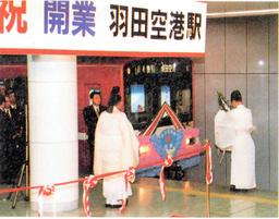 写真:1998年11月16日に乗り入れを果たした「羽田空港駅」の開業式典=京急電鉄提供
