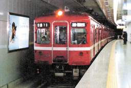 写真:1998年11月16日に乗り入れを果たした「羽田空港駅」に到着した一番列車=京急電鉄提供