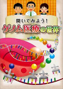 「開いてみよう! ゲノム医療の世界」の表紙
