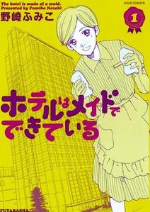 (C)野崎ふみこ/双葉社