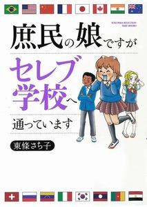 (C)東條さち子/竹書房