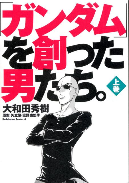 「『ガンダム』を創った男たち。」上巻(大和田秀樹、原案/矢立肇・富野由悠季)
