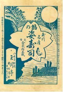 八王子の「玉川亭」で売られていた駅弁の掛け紙=泉和夫さん提供
