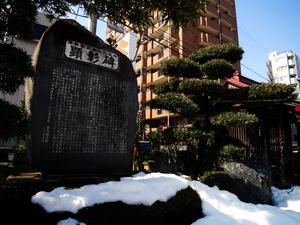 八王子千人同心の一人の菩提(ぼだい)寺だった興岳寺には、東照宮を守った功績をたたえる碑がある=東京都八王子市千人町1丁目