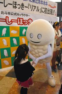 出典www.asahicom.jp