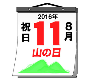 山の日 2016 - Mountain Day 2016 in Japan