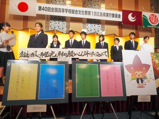 大会ポスター、キャラクターなどの公募で受賞した高校生ら=広島市南区