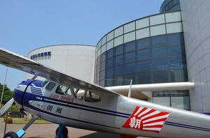航空科学博物館の前に展示されている「朝風」=千葉県芝山町岩山