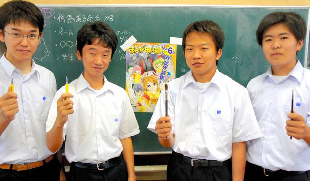 ペンをもってポーズをとる栃木高校漫画創作部。左から新村匡史君(2年)、栗原君、開鈴洋(ひらきれお)君(1年)、野原元崇君(1年)=栃木高校