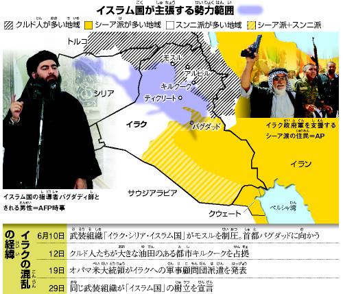 イスラム国(こく)が主張(しゅちょう)する勢力範囲(せいりょくはんい)/イラクの混乱(こんらん)の経緯(けいい)