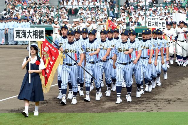 神奈川県高校野球東海大相模