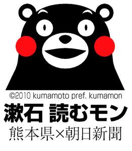 「漱石 読むモン 熊本県×朝日新聞」