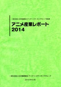 日本動画協会データベース…