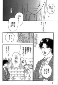 (C)つづき春/双葉社
