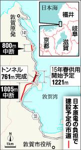 原発寄付が中断、市道の建設止まる 一部は完成 敦賀