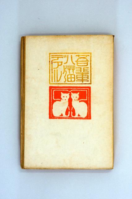 橋口五葉が装丁を手がけた「吾輩ハ猫デアル」の初版本=岩波書店所蔵