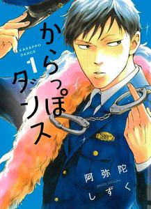 (C)阿弥陀しずく/祥伝社