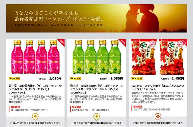 【食品】「廃棄食品」サイトで安く 社会貢献、メーカーにも利点 2015/03/01