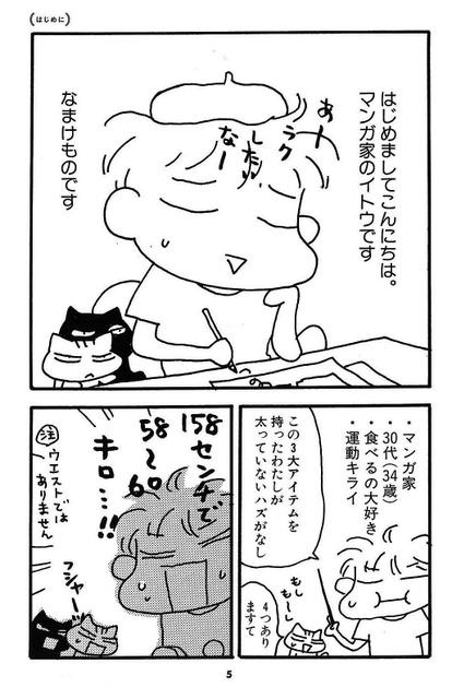 伊藤理佐の画像 p1_35