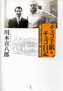 川本喜八郎著「チェコ手紙…