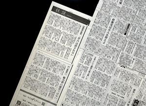 テレビ朝日とNHKに対する自民党の事情聴取を論じた新聞各紙の社説。いずれも批判的なトーンだった