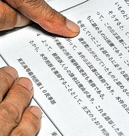 「遺言能力が欠けていた」。判決は、認知症だった母の遺言を無効と認めた=神奈川県、仙波理撮影