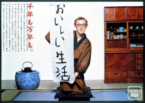 1982年の西武百貨店の広告。糸井重里さんの手がけた「おいしい生活。」のコピーが若い世代を魅了した=浅葉克己デザイン室提供