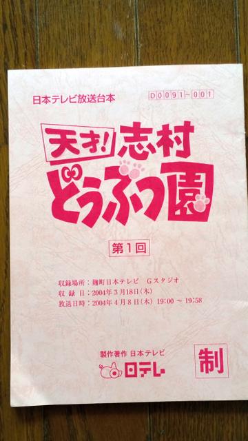 「天才!志村どうぶつ園」の台本=山田美保子さん提供