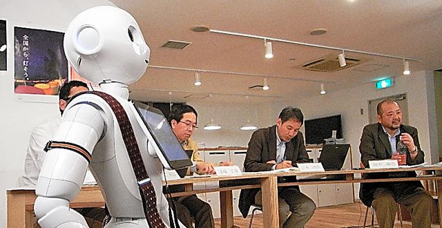フォーラム面の公開編集会議は、ヒト型ロボットの「ペッパー」も参加して開かれた