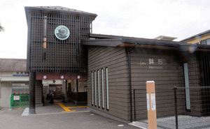 リニューアルした鉢形駅の駅舎。入り口にはロゴ入りののれんが掛かっている=埼玉県寄居町鉢形