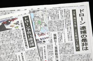 威力業務妨害容疑で少年が逮捕されたことを報じる読売新聞5月21日夕刊(左)と朝日新聞22日朝刊