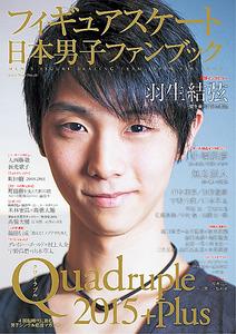 「フィギュアスケート日本男子ファンブック クワドラプル2015+Plus」