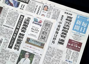 元内閣法制局長官の国会での発言を、ともに夕刊の1面トップで伝えた朝日新聞と毎日新聞