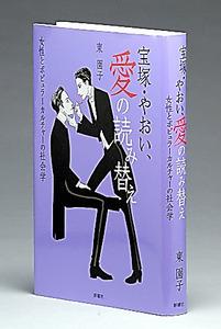 『宝塚・やおい、愛の読み替え 女性とポピュラーカルチャーの社会学』