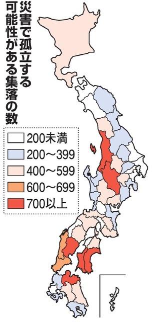 災害で孤立する可能性がある集落の数