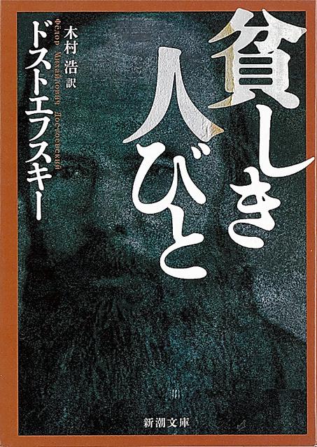 (1)ドストエフスキー著、木村浩訳、1846年(新潮文庫、税込み529円)