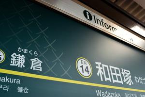 2本の刀が交差するデザイン(左)が描かれた和田塚駅の駅名標=神奈川県鎌倉市