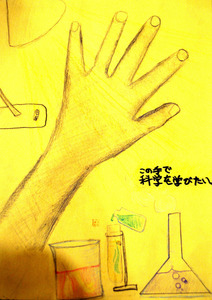 沙清ちゃんが将来の夢を描いた絵。「この手で科学を学びたい」と書いた