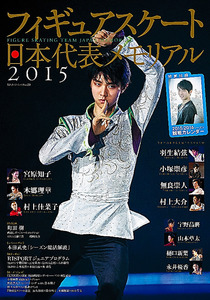「フィギュアスケート日本代表2015メモリアル」