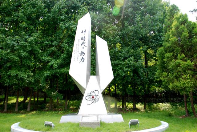 「新時代の動力」と刻まれた記念碑。文字は、大統領だった朴正熙が1979年に揮毫(きごう)した=韓国・大田市の韓国原子力研究院、中野晃撮影