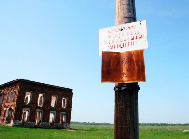 草むらと化したムスリュモボ村に「危険ゾーン」の標識が立つ=ロシア・チェリャビンスク州、副島英樹撮影