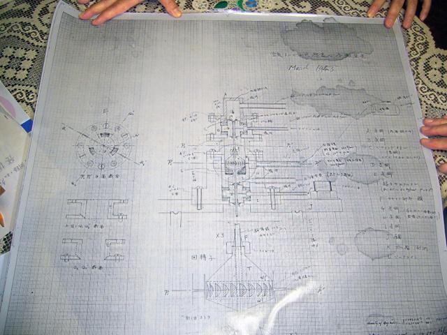 旧京都帝大が研究を進めていた遠心分離装置の図面=政池明さん提供