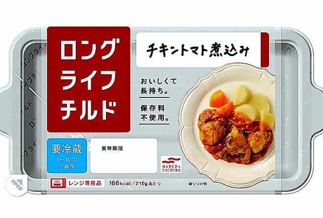 マルハニチロが売り出すロングライフチルドシリーズの「チキントマト煮込み」