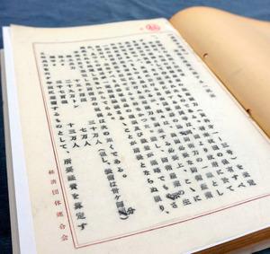 1953年作成の「経団連試案」の原案=東京大学経済学部資料室所蔵